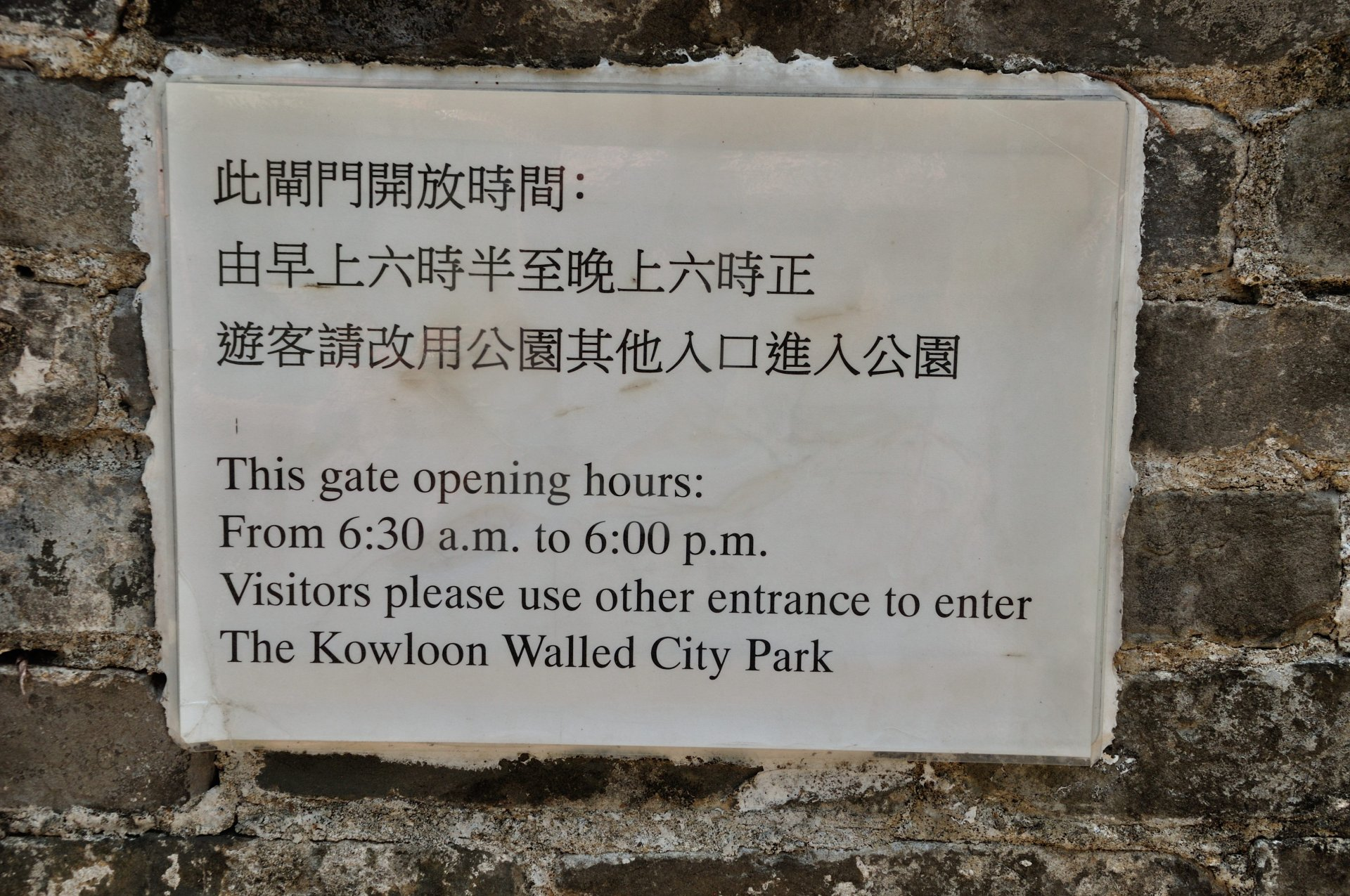 Kowloon Walled City Park sign